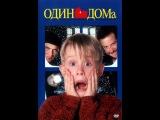 трейлер - Один дома (1990)