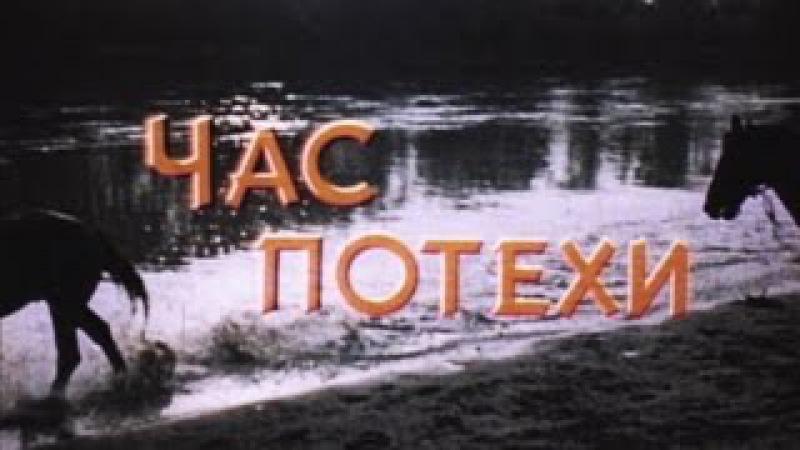 ЧАС ПОТЕХИ (Виктор Семенюк, 1981)
