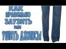 Как правильно заузить или ушить джинсы штаны брюки