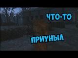 ЧТО ТО ПРИУНЫЛ - Прохождение Fallout 4 - #7
