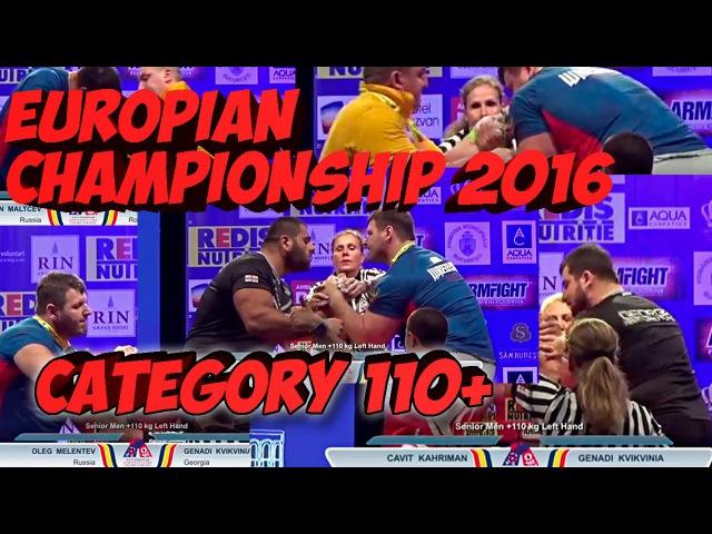 Levan Saginashvili, Gena Kvikvinia and other in Europian armwrestling championship 2016, 110