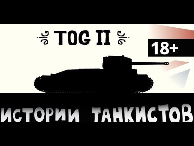 Мультики про танки. Истории танкистов - Танк TOG 2   WOT приколы и баги.