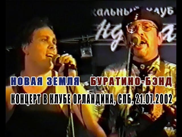 НОВАЯ ЗЕМЛЯ и БУРАТИНО БЭНД - Концерт в клубе Орландина, СПб, 21.07.2002