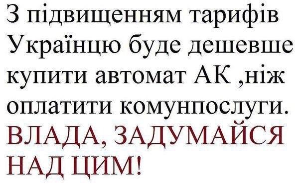 Комитет по вопросам нацбезопасности и обороны требует вернуть украденные Януковичем средства в украинский бюджет и направить их на финансирование армии - Цензор.НЕТ 3356