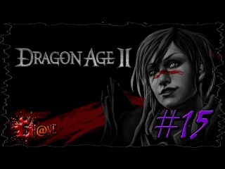 Let's Play Dragon Age 2 #15 ► На расколотой горе ◄ [ Девичье прохождение ]
