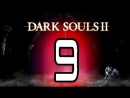 Dark Souls 2 9 серия Мита губительная королева Тактика убийства Бомбануло как у школьника