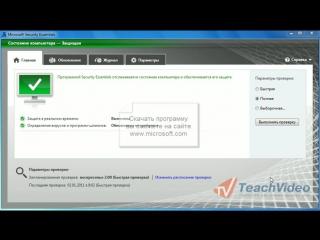 Антивирусы и безопасность - Как проверить компьютер на вирусы?