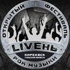 LIVEнь | Открытый фестиваль рок музыки