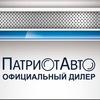 Официальный дилер Патриот Авто Новосибирск