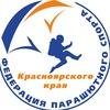 Федерация парашютного спорта Красноярского края