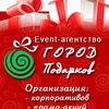 Город Подарков Чернигов