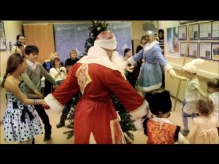 Новогодние поздравления от Дед Мороза и Снегурочки для детей и взрослых на дом, в организацию, развивающие центры, корпоративы т