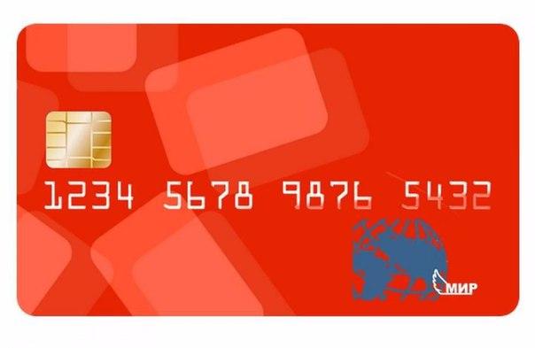 Национальная платежная карта МИР
