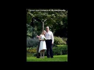 «молодожены» под музыку Свадебная песня) - Я тебя люблю, доченька!. Picrolla