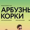 АРБУЗНЫЕ КОРКИ [фильм Бориса Гуца]