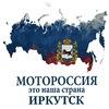 МотоРоссия-Иркутск