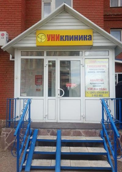 "УНИклиника"" - медицинский центр г. Уфа | ВКонтакте"