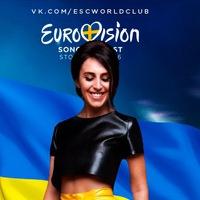 Прямая трансляция Евровидения 2017 в Пятигорске
