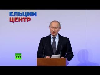 Владимир Путин на открытии Президентского центра Б.Ельцина в Екатеринбурге (ноябрь 2015)