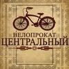 """Велопрокат""""Центральный""""прокат велосипедов,Минск"""