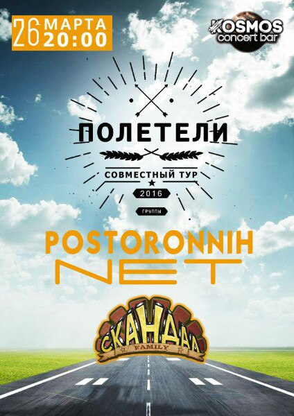Афиша Калуга 26/03/ POSTORONNIH NET & СКАНДАЛ