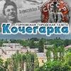 """Клуб читателей горловской газеты """"Кочегарка"""""""