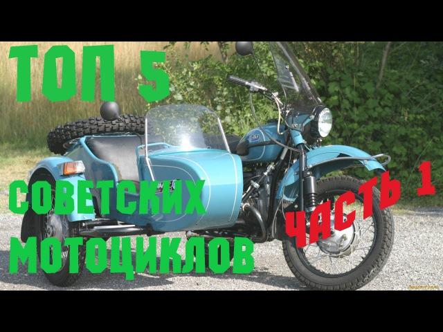 ТОП 5 Советских Мотоциклов (Часть 1)