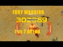 Level 90 Fury Warrior 1vs2 Arena Patch 5.4.7 PvP-Fury Hope Crazy BURST-Фури Вар Арена-Неудержим