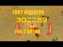 Level 90 Fury Warrior 1vs2 Arena Patch 5.4.7 PvP-Fury Hope Crazy BURST-Фури Вар Арена-Неудержим
