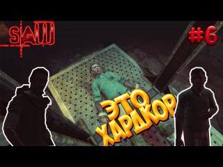Прохождение horror игры | SAW - ПИЛА | #6