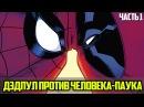 Дэдпул против Человека-Паука - 001 - Да начнется игра! [ОЗВУЧКА]