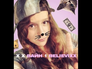 Х Х Вайн #Жизнь-боль VS туса by Believixx