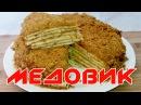 МЕДОВИК С ЗАВАРНЫМ КРЕМОМ Honey cake
