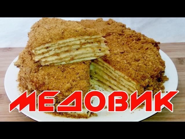 МЕДОВИК С ЗАВАРНЫМ КРЕМОМ Honey cake смотреть онлайн без регистрации