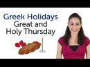 Learn Greek Holidays - Great and Holy Thursday - Μεγάλη Πέμπτη