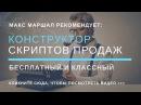 Классный бесплатный конструктор скриптов продаж Рекомендую
