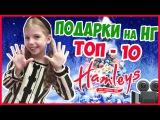 НОВОГОДНИЕ ПОДАРКИ  2016 / ТОП - 10 / ХАМЛИС МОСКВА / HAMLEYS RUSSIA