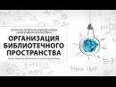 Открытая авторская онлайн школа Эффективная библиотека Ч 2 Пространство