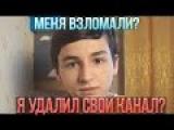 БРАЙАН МАПС | Я УДАЛИЛ КАНАЛ? #ОТВЕТПЕРИСКОП
