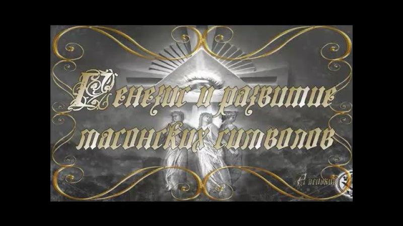 ПАПЮС (1)Генезис и развитие масонских символов.