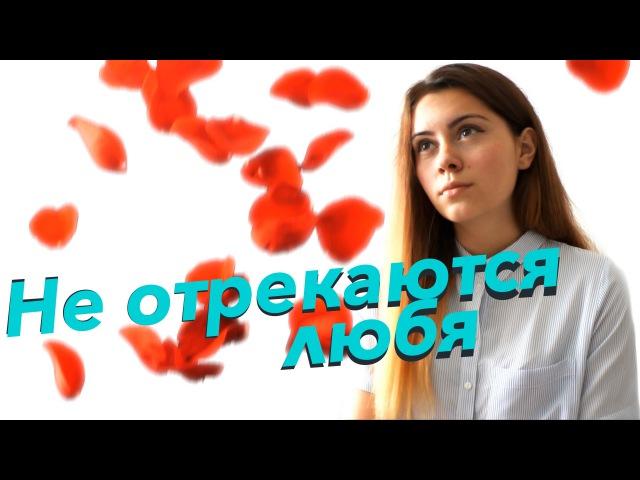 Не отрекаются любя   Ekaterina Danilova