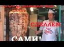 Соус для Шавермы или Шаурмы Приготовим Дома Sauce for Shawarma or Shawarma