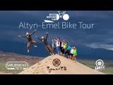Altyn-Emel Bike Tour (Gabchenko.kz) may 2016