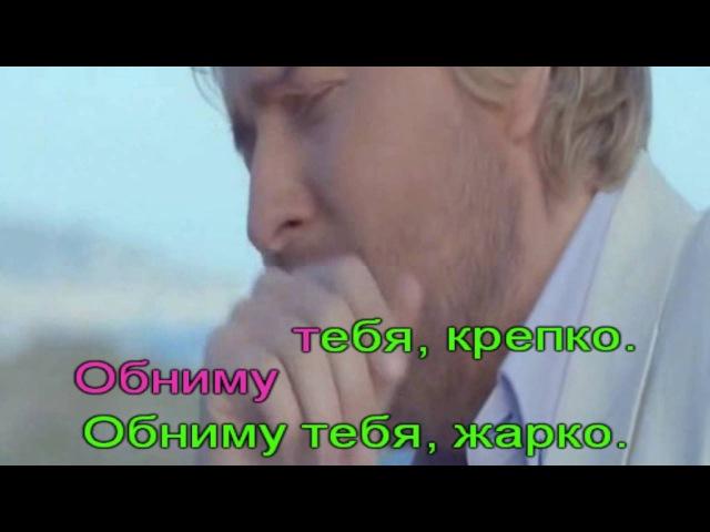 Николай Басков - Обниму тебя (караоке) бэк