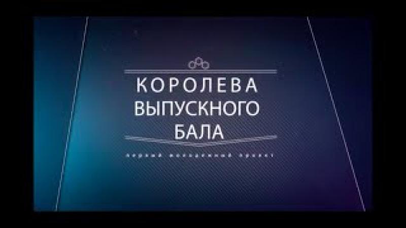 18 серия шоу Королева Выпускного Бала 2015/2016 02.03.16
