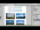Actions в иллюстраторе или как свернуть горы нажатием одной кнопки