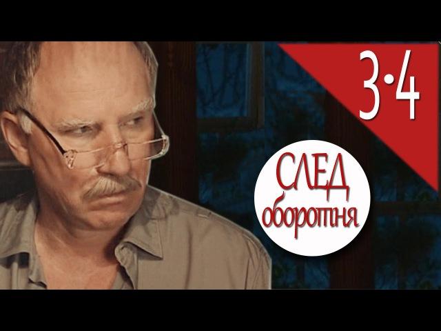 След оборотня (3 и 4 серии) детектив фильм сериал