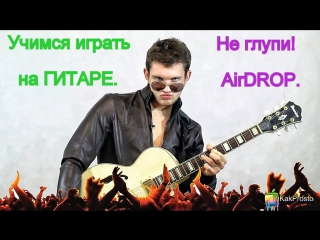 Учимся играть на гитаре. Передаем файлы друзья по Wi-Fi. Airdrop.