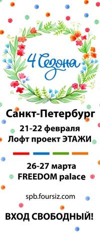 Маркет «4 сезона» 21-22 февраля в СПб!