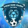 """Футбольный Клуб """"Невские Львы"""""""